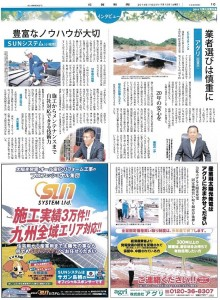 佐賀新聞 SUN